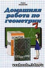 ГДЗ к учебнику по геометрии 7 класс Погорелов А. В.