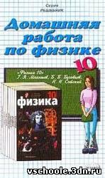 Физика. 10 класс. Мякишев Г.Я. и др.