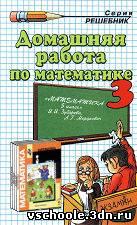ГДЗ по математике 3 класс Моро М. И. и др.