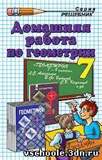 ГДЗ по геометрии 7 класс Атанасян Л. С. и др.