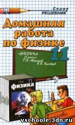 Физика. 11 класс. Мякишев Г.Я., Буховцев Б.Б.