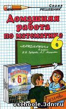 ГДЗ по математике 6 класс Зубарева И.И., Мордкович А.Г.