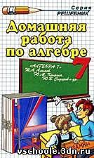 ГДЗ по алгебре 7 класс Алимов Ш. А. и др.