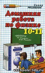 Физика. 10-11кл., Рымкевич А.П., М.: 2003. - 345с. - Панов Н.А., Шабунин С.А.