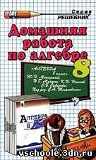 ГДЗ по алгебре 8 класс Макарычев Ю. Н. и др.