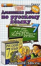 ГДЗ по русскому языку 7 класс Разумовская М. М. и др.