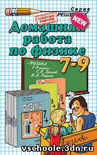 ГДЗ по физике 8 класс Громов С. В. и др.