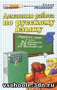 Решебник по русскому языку 5 класс. Ладыженская Т.А.