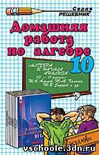 ГДЗ по алгебре 10 класс Алимов Ш. А. и др.