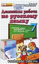 ГДЗ по русскому языку 7 класс Лидман-Орлова Г. К. и др.
