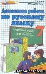 Решебник по русскому за 7 класс, автор Баранов М.Т., Ладыженская Т.А.