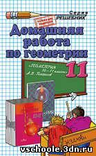 ГДЗ по геометрии 11 класс Погорелов А. В.