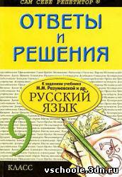 Решебник по русскому языку за 9 класс, автор Разумовская М.М.