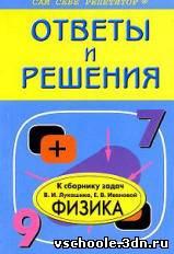 Сборник задач по физике для 7-9 классов. Лукашик В.И., Иванова Е.В. 2006г.