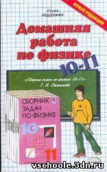 Сборник задач по физике для 10-11 кл. Сост. Степанова Г.Н.