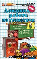 ГДЗ по геометрии 11 класс Атанасян Л. С. и др.