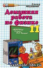 ГДЗ по физике 11 класс Касьянов В. А.