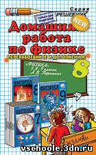 ГДЗ по физике 8 класс Пёрышкин А. В.