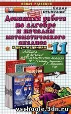 ГДЗ по алгебре 10 класс Мордкович А. Г. и др.