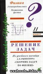 "А.П. Рымкевича ""Сборник задач по физике. 11кл.: Электродинамика. Квантовая физика."""