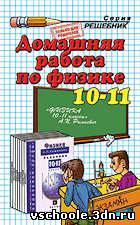 ГДЗ по физике 10–11 класс Рымкевич А. П.