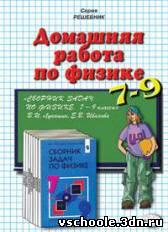Сборник задач по физике для 7-9 классов. Лукашик В.И., Иванова Е.В. 2002г.