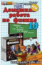 ГДЗ по физике 10 класс Мякишев Г. Я. и др.