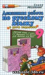 Решебник по русскому за 9 класс, автор Бархударов С.Г.