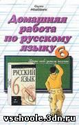 Решебник по Русскому языку за 6 класс. Разумовская М.М.