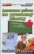 Решебник по Русскому языку за 6 класс. Баранов М.Т.