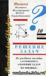 """А.П. Рымкевича """"Сборник задач по физике. 10 кл.: Механика. Молекулярная физика. Термодинамика"""