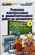 ГДЗ по математике 6 класс Дидактические материалы