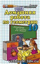 ГДЗ по геометрии 10 класс Погорелов А. В.