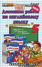 ГДЗ по английскому языку 5 класс Верещагина И. Н. и др.