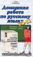 Решебник по Русскому языку 10-11 класс Греков 2003