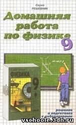 Физика. 9 класс. Кикоин И.К., Кикоин А.К.