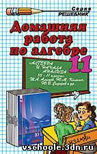 ГДЗ по алгебре 11 класс Алимов Ш. А. и др.