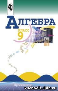 ГДЗ по алгебре 9 класс Макарычев Ю. Н. и др. 2011