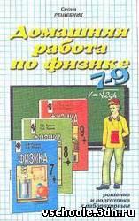 Физика. 7 класс. Громов С.В., Родина Н.А.