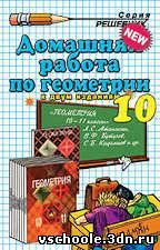 ГДЗ по геометрии 10 класс Атанасян Л. С. и др.