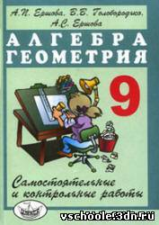 Самостоятельные и контрольные работы по алгебре и геометрии для 9 класса. Ершова А.П., Голобородько В.В.