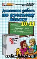 Решебник по Русскому языку 10-11 класс Власенкова 2011