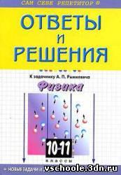 Физика. Задачник. 10-11кл. Рымкевич А.П. 2006. - 384с. - Борисов С.Н.