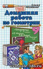 ГДЗ по геометрии 9 класс Атанасян Л. С. и др.