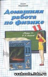 Физика. 11 класс. Касьянов В.А