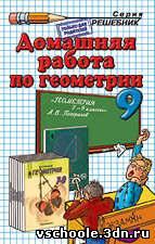 ГДЗ по геометрии 9 класс Погорелов А. В.