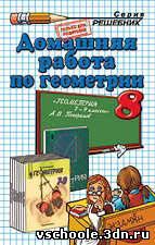 ГДЗ к учебнику по геометрии 8 класс Погорелов А. В.