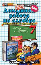 ГДЗ по алгебре 7 класс Мордкович А. Г. и др.