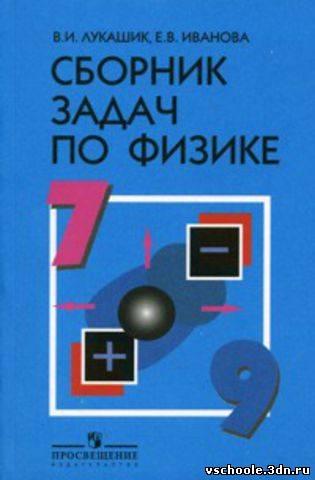 Сборник задач по физике для 7-9 классов. Лукашик и др.