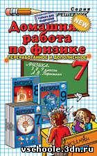 ГДЗ по физике 7 класс Пёрышкин А. В.